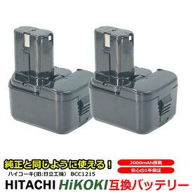 【2個セット】日立 HITACHI HiKOKI バッテリー BCC1215 対応 互換 12V 工具用バッテリー 工具用バッテリ 高品質 セル 上位タイプ BCC1215対応 安心 の 1年保証 送料無料