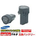 マキタ makita バッテリー リチウムイオン電池 BL1013 対応 互換10.8V 2000mAh 工具用バッテリー 高品質 サムソン サ…