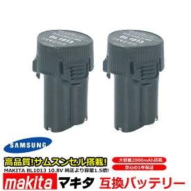 【2個セット】マキタ makita バッテリー リチウムイオン電池 BL1013 対応 互換10.8V 2000mAh 工具用バッテリー 高品質 サムソン サムスン 製 セル採用 安心 の 1年保証 送料無料