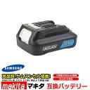 マキタ makita BL1015 対応 互換 バッテリー リチウムイオン電池 10.8V 3000mAh 3.0Ah 工具用バッテリー 高品質 サム…