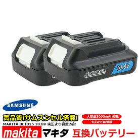 【2個セット】マキタ makita BL1015 対応 互換 バッテリー リチウムイオン電池 10.8V 3000mAh 3.0Ah 工具用バッテリー 高品質 サムソン サムスン 製 セル採用 1年保証 送料無料