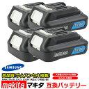【4個セット】マキタ makita BL1015 対応 互換 バッテリー リチウムイオン電池 10.8V 3000mAh 3.0Ah 工具用バッテリー…