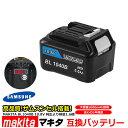 マキタ makita BL1040B 対応 互換 バッテリー リチウムイオン電池 10.8V 5000mAh 5.0Ah 工具用バッテリー 高品質 サム…