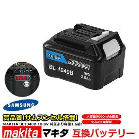 マキタ makita BL1040B 対応 互換 バッテリー リチウムイオン電池 10.8V 5000mAh 5.0Ah 工具用バッテリー 高品質 サムソン サムスン 製 セル採用 1年保証 送料無料