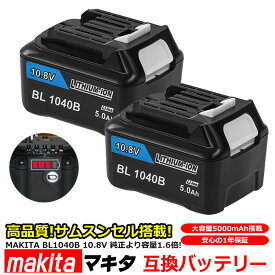 【2個セット】マキタ makita BL1040B 対応 互換 バッテリー リチウムイオン電池 10.8V 5000mAh 5.0Ah 工具用バッテリー 高品質 サムソン サムスン 製 セル採用 1年保証 送料無料