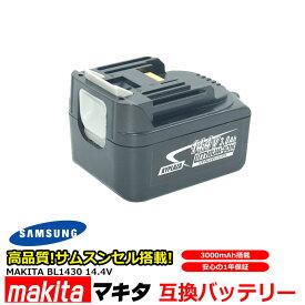 マキタ makita バッテリー リチウムイオン電池 BL1430対応 互換14.4V 3000mAh 高品質 サムスン 製 セル 1年保証 送料無料