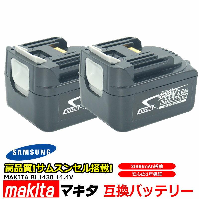 【2個セット】マキタ makita バッテリー リチウムイオン電池 BL1430対応 互換14.4V 3000mAh 高品質 サムスン 製 セル 1年保証 送料無料