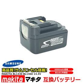 マキタ makita バッテリー リチウムイオン電池 BL1430 BL1460 対応 大容量 6000mAh 互換14.4V 高品質 サムスン 製 セル 1年保証 送料無料