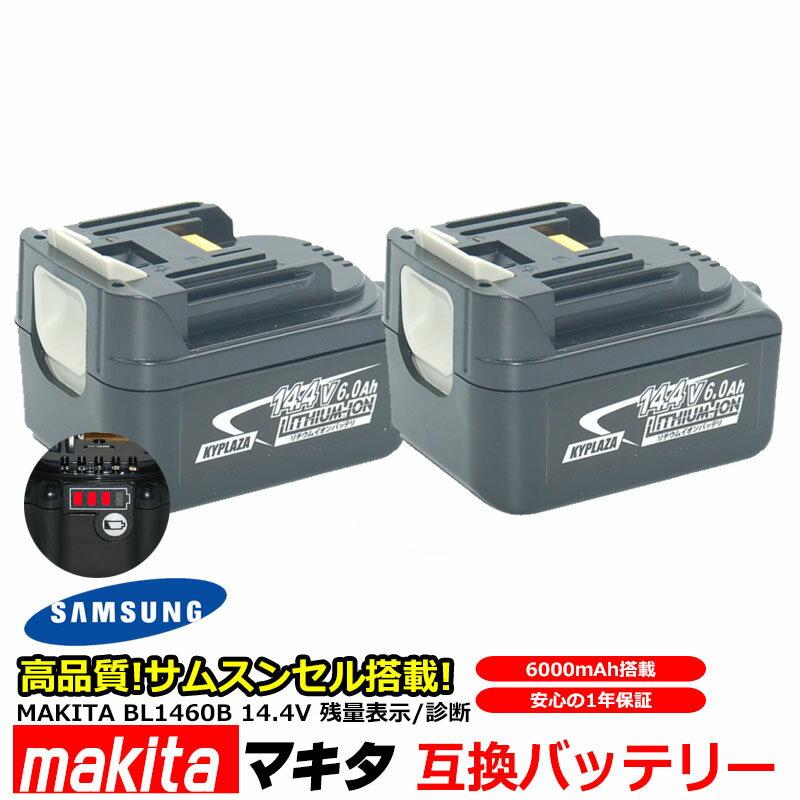 【2個セット】マキタ makita バッテリー リチウムイオン電池 BL1430 BL1460 BL1460B 対応 大容量 6000mAh 互換14.4V 高品質 サムスン 製 セル 残容量表示 自己故障診断機能 1年保証
