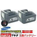 【2個セット】マキタ makita バッテリー リチウムイオン電池 BL1430 BL1460 BL1460B 対応 大容量 6000mAh 互換14.4V …