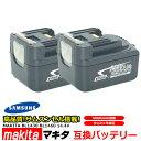 【2個セット】マキタ makita バッテリー リチウムイオン電池 BL1430 BL1460 対応 大容量 6000mAh 互換14.4V 高品質 サムスン ...