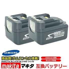 【2個セット】マキタ makita バッテリー リチウムイオン電池 BL1430 BL1460 対応 大容量 6000mAh 互換14.4V 高品質 サムスン 製 セル 1年保証 送料無料