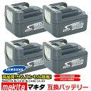 【4個セット】マキタ makita バッテリー リチウムイオン電池 BL1430 BL1460 対応 大容量 6000mAh 互換14.4V 高品質 サ…