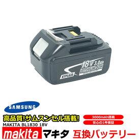 マキタ makita バッテリー リチウムイオン電池 BL1830対応 互換18V 工具用バッテリー 高品質 サムソン サムスン 製 セル採用 安心 の 1年保証 送料無料