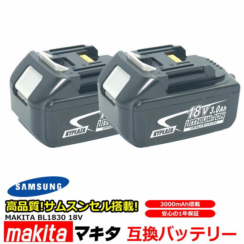 【2個セット】マキタ makita バッテリー リチウムイオン電池 BL1830対応 互換18V 工具用バッテリー バッテリ 工具用蓄電池 充電池 高品質 サムソン サムスン 製 安心 の 1年保証 送料無料
