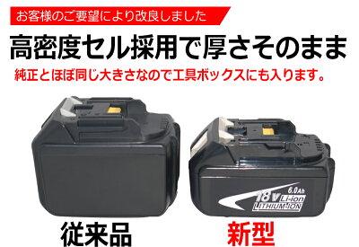 マキタmakitaバッテリー【2個セット】リチウムイオン電池BL1830対応互換18V工具用バッテリーバッテリ工具用蓄電池充電池Toolforbattery送料無料