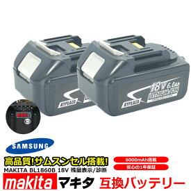 【2個セット】マキタ makita バッテリー リチウムイオン電池 BL1860B 対応 互換 18V 高品質 サムソン サムスン 製 セル採用 6000mAh 残容量表示 自己故障診断機能 1年保証