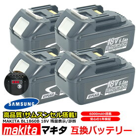 【4個セット】マキタ makita バッテリー リチウムイオン電池 BL1860B 対応 互換 18V 高品質 サムソン サムスン 製 セル採用 6000mAh 残容量表示 自己故障診断機能 1年保証