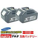 【2個セット】 マキタ makita バッテリー リチウムイオン電池 BL1830 BL1860 対応 大容量 6000mAh 互換18V 工具用バッ…