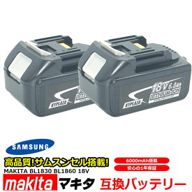 【2個セット】 マキタ makita バッテリー リチウムイオン電池 BL1830 BL1860 対応 大容量 6000mAh 互換18V 工具用バッテリー 高品質 サムソン サムスン 製 セル採用 安心 の 1年保証 送料無料
