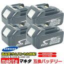 【4個セット】マキタ makita バッテリー リチウムイオン電池 BL1830 BL1860 対応 大容量 6000mAh 互換18V 工具用バッ…