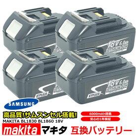 【4個セット】マキタ makita バッテリー リチウムイオン電池 BL1830 BL1860 対応 大容量 6000mAh 互換18V 工具用バッテリー 高品質 サムソン サムスン 製 セル採用 安心 の 1年保証 送料無料