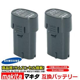 【2個セット】マキタ makita バッテリー リチウムイオン電池 BL7010 BL0715 対応 互換7.2V 2000mAh 工具用バッテリー 高品質 サムソン サムスン 製 セル採用 安心 の 1年保証 送料無料