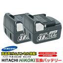 【2個セット】日立 HITACHI リチウムイオン電池 BSL1430対応 互換 14.4V 高品質 サムソン サムスン セル 上位タイプ 工具用バッテリー 工...