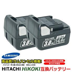 【2個セット】日立 HITACHI HiKOKI リチウムイオン電池 BSL1430対応 互換 14.4V 高品質 サムソン サムスン セル 上位タイプ 工具用バッテリー 工具用バッテリ 工具用蓄電池 工具バッテリー 送料無料