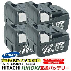 【工具用バッテリー 4個セット】日立 HITACHI HiKOKI バッテリー リチウムイオン電池 BSL1430対応 互換 14.4V 高品質 サムソン サムスン セル 上位タイプ 工具用バッテリー