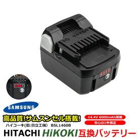 日立 HITACHI HiKOKI バッテリー リチウムイオン電池 残容量表示 自己故障診断機能 BSL1430 BSL1460 対応 大容量 容量2倍 6000mAh 互換 14.4V サムスン SAMSUNG 製 高性能セル