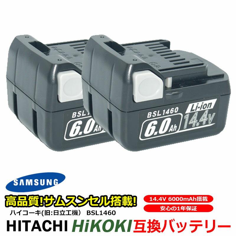 【2個セット】 日立 HITACHI バッテリー リチウムイオン電池 BSL1430 BSL1460 対応 大容量 容量2倍 6000mAh 互換 14.4V サムスン SAMSUNG 製 高性能セル