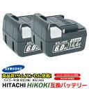 【2個セット】 日立 HITACHI HiKOKI バッテリー リチウムイオン電池 BSL1430 BSL1460 対応 大容量 容量2倍 6000mAh 互…