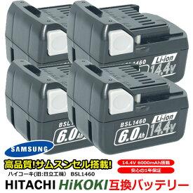 【4個セット】 日立 HITACHI HiKOKI バッテリー リチウムイオン電池 BSL1430 BSL1460 対応 大容量 容量2倍 6000mAh 互換 14.4V サムスン SAMSUNG 製 高性能セル