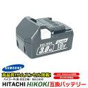 日立 HITACHI HiKOKI バッテリー リチウムイオン電池 BSL1830 対応 互換 18V 高品質 サムソン サムスン セル 上位タイ…