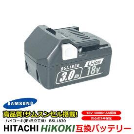 日立 HITACHI HiKOKI バッテリー リチウムイオン電池 BSL1830 対応 互換 18V 高品質 サムソン サムスン セル 上位タイプ 工具用バッテリー バッテリ 工具バッテリー 充電池 工具用蓄電池 電動工具