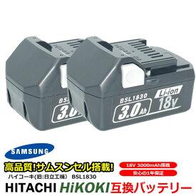 【2個セット】日立 HITACHI HiKOKI バッテリー リチウムイオン電池 BSL1830 対応 互換 18V 高品質 サムソン サムスン セル 上位タイプ 工具用バッテリー バッテリ 工具バッテリー 充電池 工具用蓄電池 電動工具