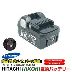 日立 HITACHI HiKOKI バッテリー リチウムイオン電池 残容量表示 自己故障診断機能 BSL1830 BSL1860 対応 大容量 容量2倍 6000mAh 互換 18V 高品質 サムソン サムスン セル 上位タイプ 工具用バッテリー バッテリ 工具バッテリー 充電池 工具用蓄電池 電動工具