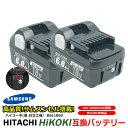 【2個セット】日立 HITACHI HiKOKI バッテリー リチウムイオン電池 残容量表示 自己故障診断機能 BSL1830 BSL1860 対…