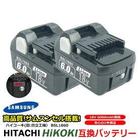 【2個セット】日立 HITACHI HiKOKI バッテリー リチウムイオン電池 残容量表示 自己故障診断機能 BSL1830 BSL1860 対応 大容量 容量2倍 6000mAh 互換 18V 高品質 サムソン サムスン セル 上位タイプ 工具用バッテリー バッテリ 工具バッテリー 充電池 工具用蓄電池 電動工具