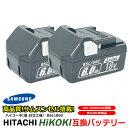 【2個セット】 日立 HITACHI HiKOKI バッテリー リチウムイオン電池 BSL1830 BSL1860 対応 大容量 容量2倍 6000mAh 互…