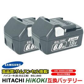 【2個セット】 日立 HITACHI HiKOKI バッテリー リチウムイオン電池 BSL1830 BSL1860 対応 大容量 容量2倍 6000mAh 互換 18V 高品質 サムソン サムスン セル 上位タイプ 工具用バッテリー バッテリ 工具バッテリー 充電池 工具用蓄電池 電動工具
