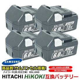 【4個セット】 日立 HITACHI HiKOKI バッテリー リチウムイオン電池 BSL1830 BSL1860 対応 大容量 容量2倍 6000mAh 互換 18V 高品質 サムソン サムスン セル 上位タイプ 工具用バッテリー バッテリ 工具バッテリー 充電池 工具用蓄電池 電動工具