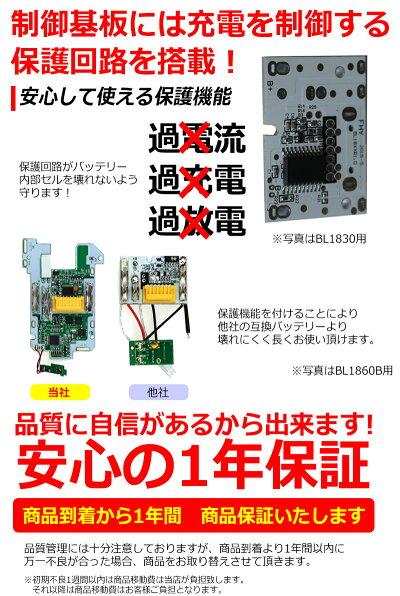 【2個セット】マキタmakitaバッテリーリチウムイオン電池BL1830BL1860対応大容量6000mAh互換18V工具用バッテリー高品質サムソンサムスン製セル採用安心の1年保証送料無料02P03Dec16