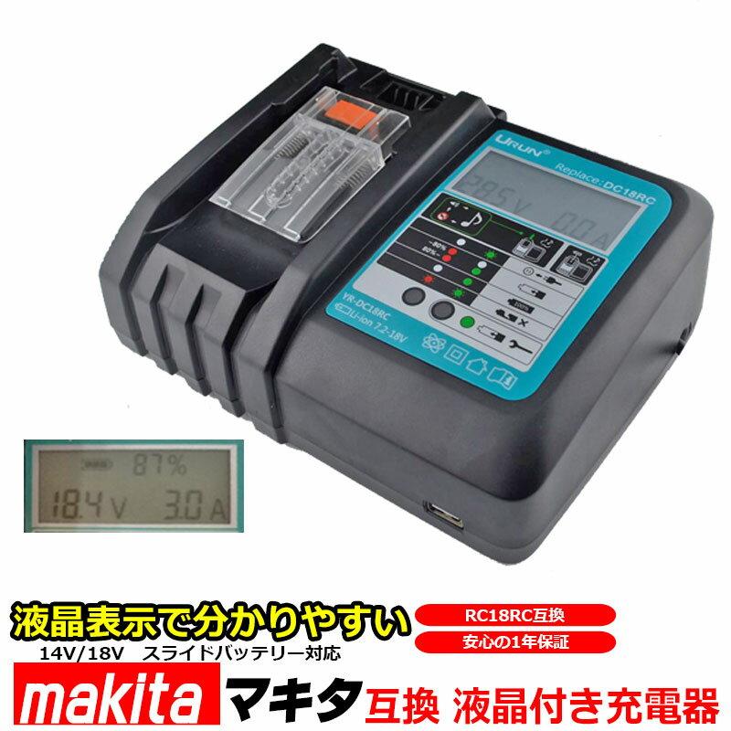 makita マキタ 充電器 液晶付き DC18RC 互換充電器 7.2V 〜 18V 対応 14.4V 18.0V バッテリー対応 BL1430 BL1450 BL1460 BL1830 BL1850 BL1860 などに対応