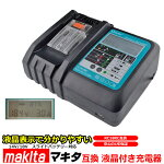 makitaマキタ充電器液晶付きDC18RC互換充電器7.2V〜18V対応14.4V18.0Vバッテリー対応BL1430BL1450BL1460BL1830BL1850BL1860などに対応