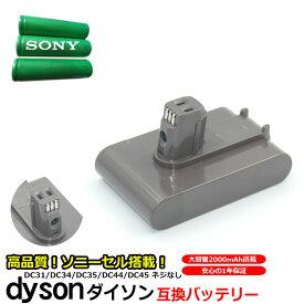 ダイソン dyson 互換 バッテリー DC31 / DC34 / DC35 / DC44 / DC45 22.2V 大容量 2.0Ah 2000mAh ネジ無しタイプ 高品質 長寿命 SONY ソニー セル 互換品 1年保証
