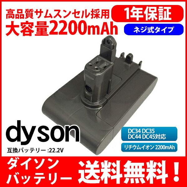 ダイソン dyson 互換 バッテリー DC34 / DC35 / DC44 / DC45 22.2V 大容量 2.2Ah 2200mAh ネジ式タイプ 高品質 長寿命 サムソン サムスン セル 互換品 1年保証