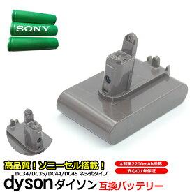 ダイソン dyson 互換 バッテリー DC34 / DC35 / DC44 / DC45 22.2V 大容量 2.2Ah 2200mAh ネジ式タイプ 高品質 長寿命 SONY ソニー セル 互換品 1年保証
