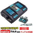 makita マキタ 充電器 2口 デュアル同時充電 DC18RD 互換 急速充電 14.4V 18V 18.0V バッテリー対応 BL1430 BL1450 BL…